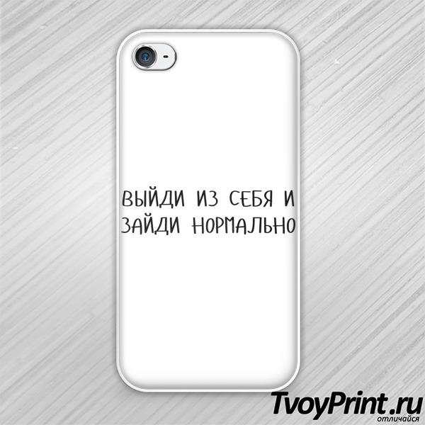 Чехол iPhone 4S Выйди из себя