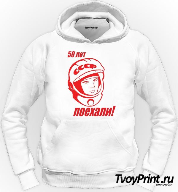 Толстовка Гагарин (1)