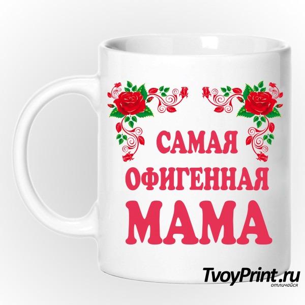 Кружка Самая офигенная Мама