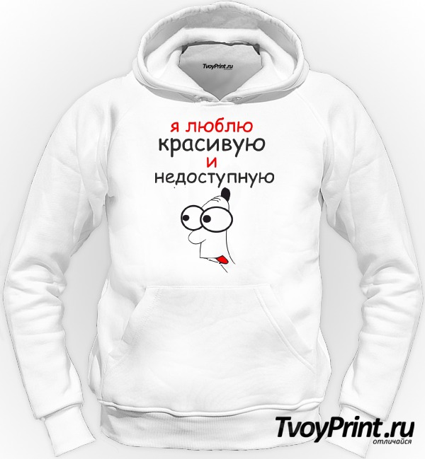 Толстовка Люблю красивую (муж.)