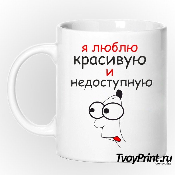 Кружка Люблю красивую (муж.)