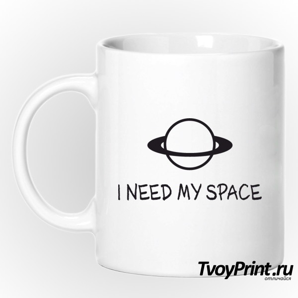 Кружка I NEED MY SPACE