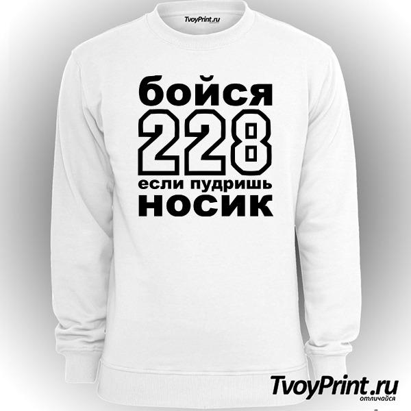 Свитшот Бойся 228 (бел)