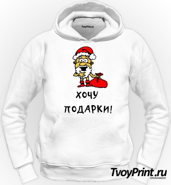 Толстовка Хочу подарки