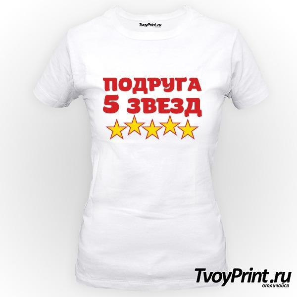 Футболка Подруга пять звезд
