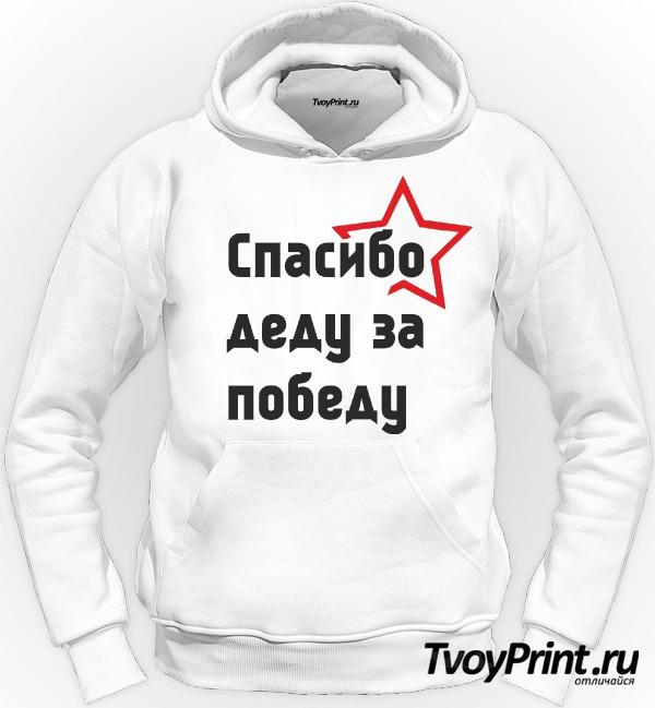 Толстовка Спасибо деду за победу