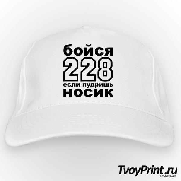 Бейсболка Бойся 228 (бел)
