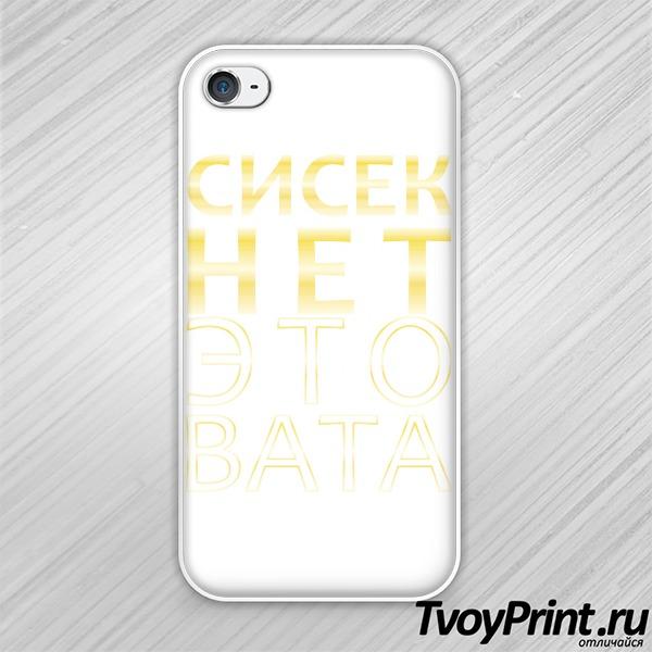 Чехол iPhone 4S Сисек нет это вата