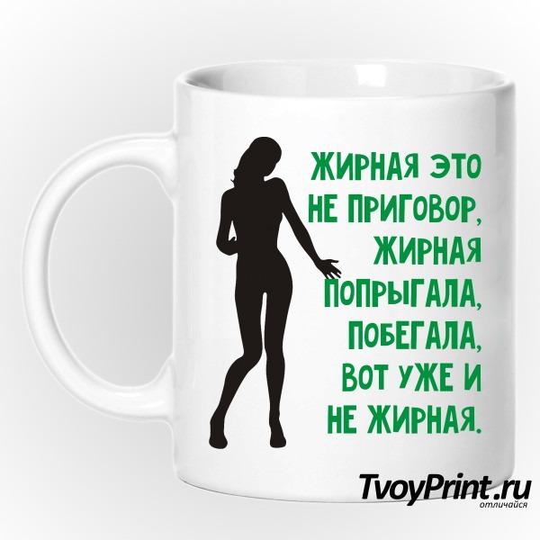 Кружка Физрук Жирная не приговор