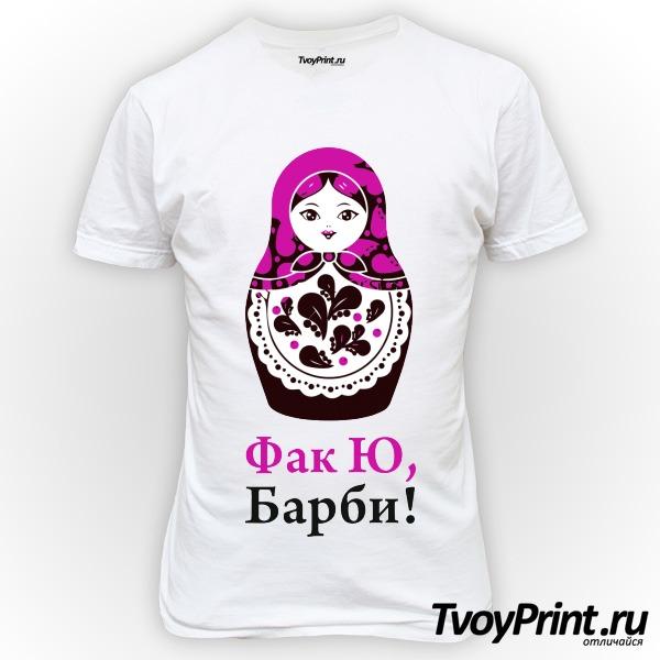 Футболка Фак Ю Барби