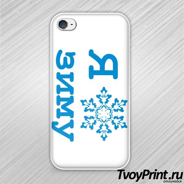 Чехол iPhone 4S Я люблю зиму