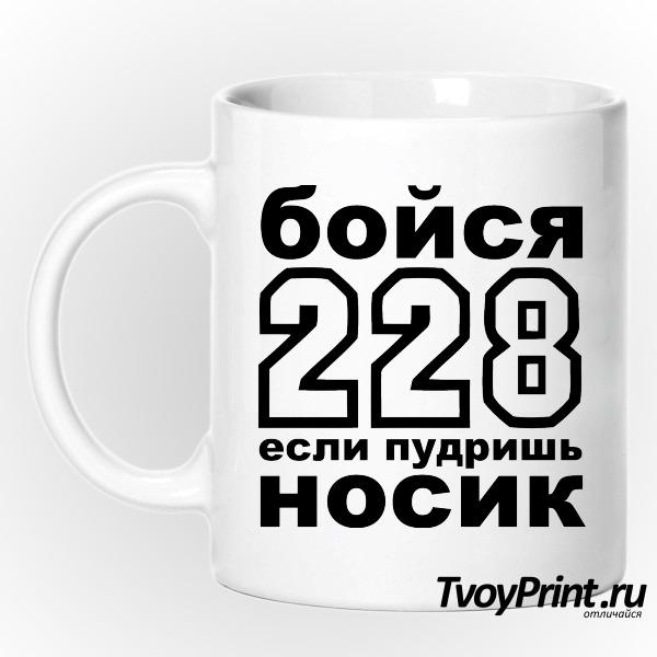 Кружка Бойся 228 (бел)
