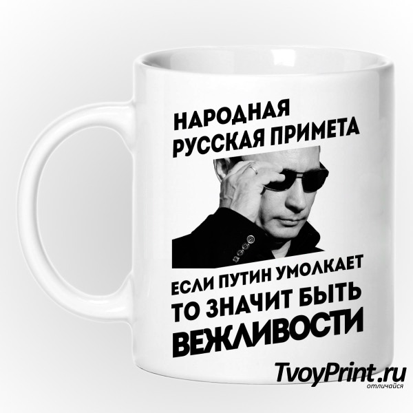 Кружка с Путиным: Вежливые люди