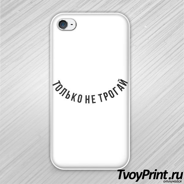 Чехол iPhone 4S только не трогай