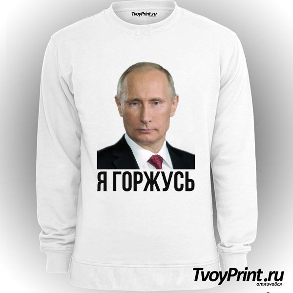 Свитшот Путин: я горжусь!
