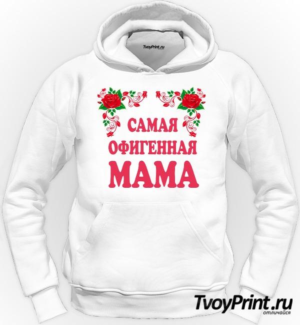Толстовка Самая офигенная Мама