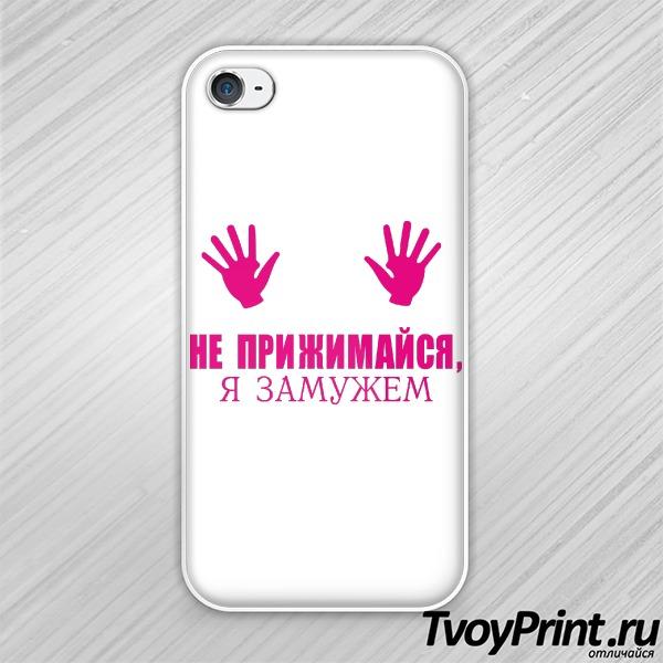 Чехол iPhone 4S Не прижимайся, я замужем