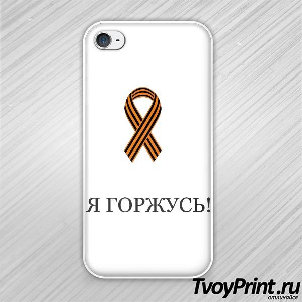 Чехол iPhone 4S Георгиевская лента, Я горжусь