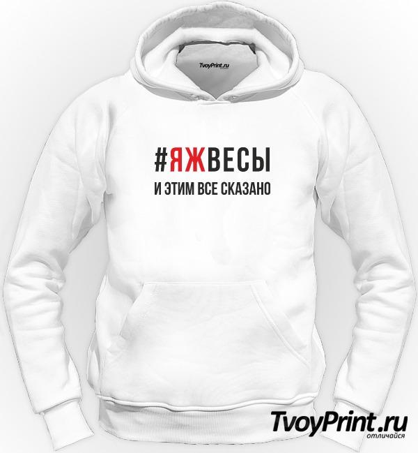 Толстовка я ж весы )