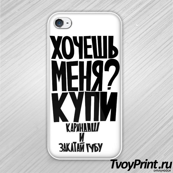 Чехол iPhone 4S Хочешь меня...