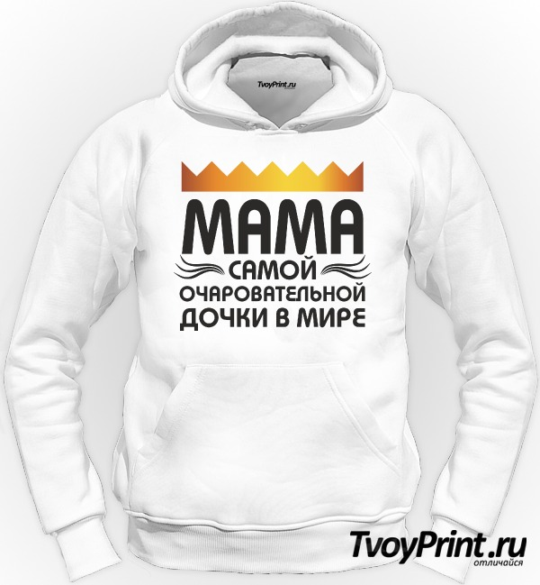 Толстовка Мама самой очаровательной дочки в мире