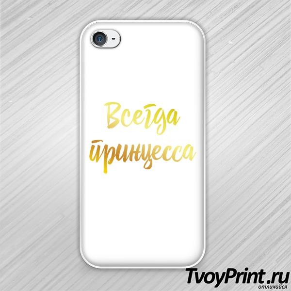 Чехол iPhone 4S Всегда принцесса