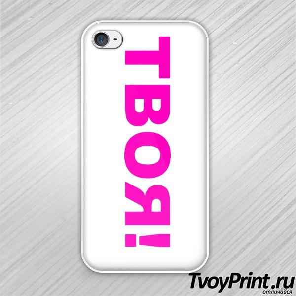 Чехол iPhone 4S Твоя! Моя? жен