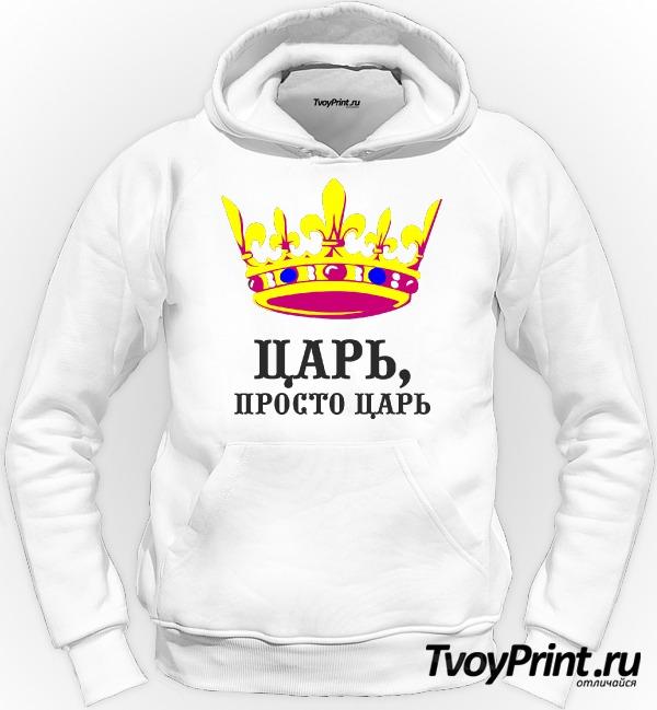 Толстовка Царь, просто царь (парн)