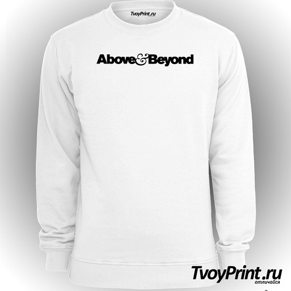 Свитшот above and beyond