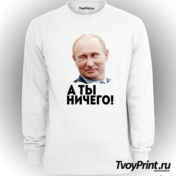 Свитшот Путин: А ты ничего!