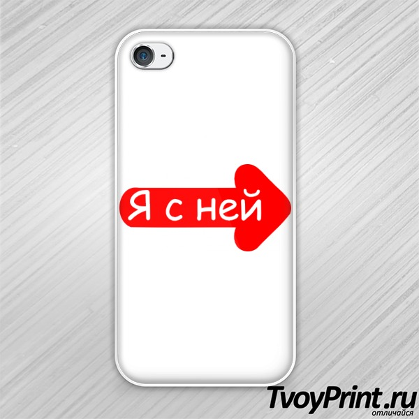 Чехол iPhone 4S Я с ней (жен.)