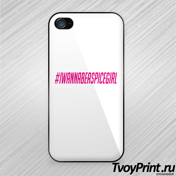 Чехол iPhone 4S #IWANNABEASPICEGIRL