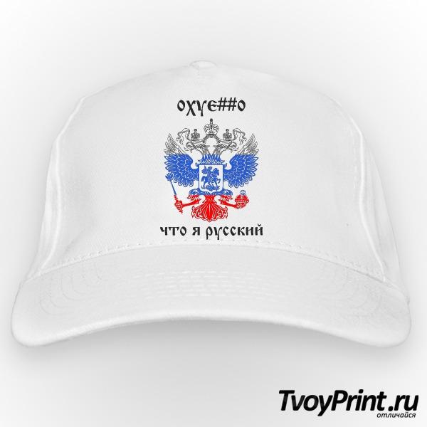 Бейсболка Я русский!
