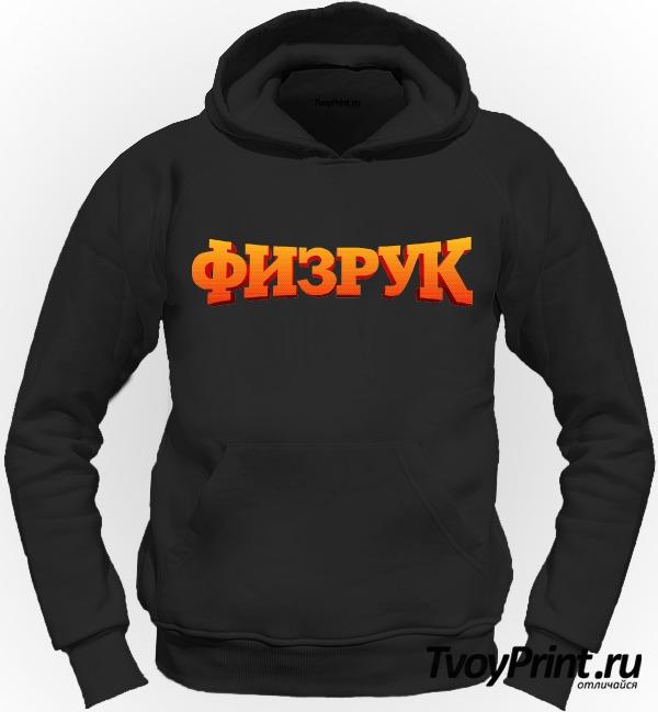 Толстовка Физрук