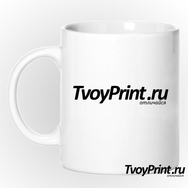 Кружка TvoyPrint
