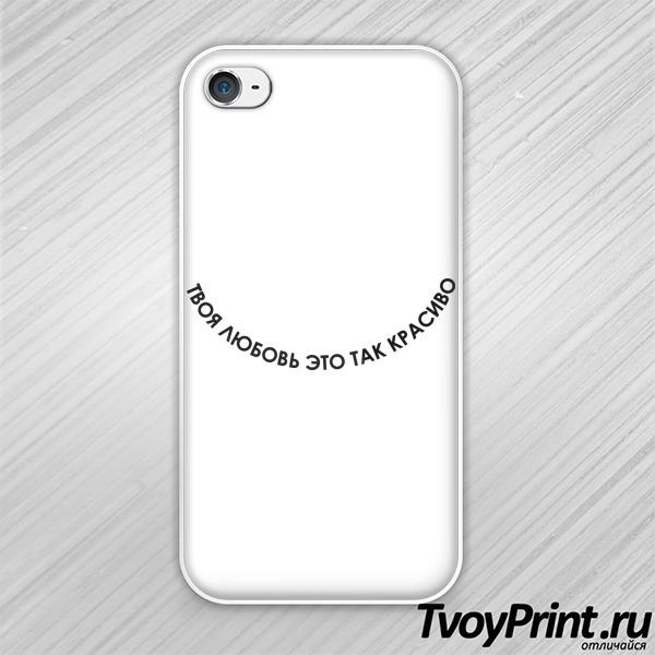 Чехол iPhone 4S твоя любовь - это так красиво