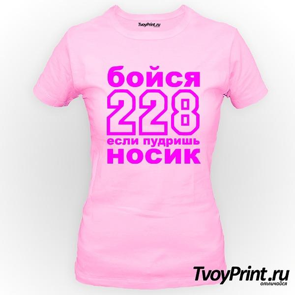 Футболка Бойся 228 (роз)