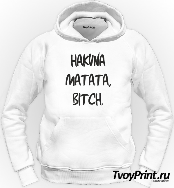 Толстовка Акуна матата)