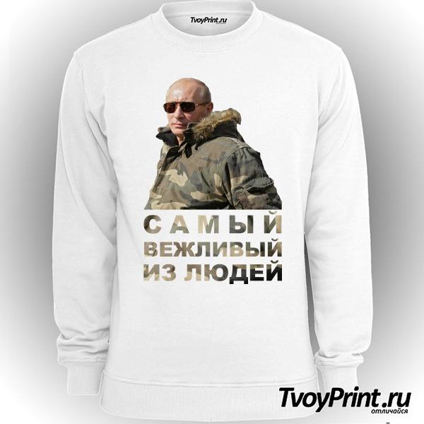 Свитшот Путин: самый вежливый из людей