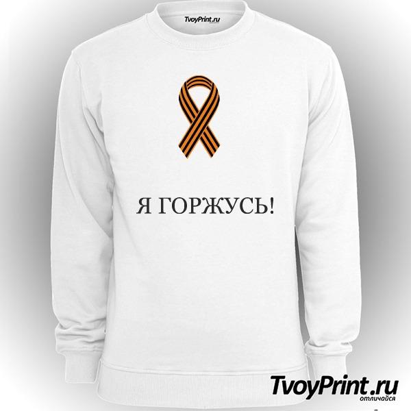 Свитшот Георгиевская лента, Я горжусь