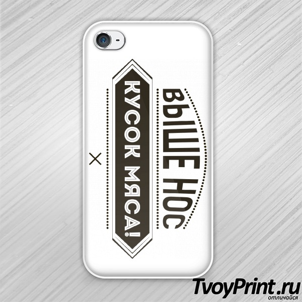 Чехол iPhone 4S Выше нос, кусок мяса