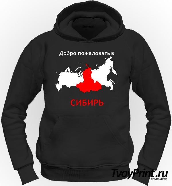 Толстовка Сибирь