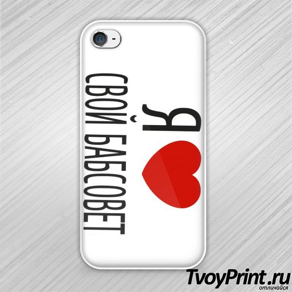 Чехол iPhone 4S Я люблю свой бабсовет