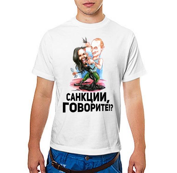 Футболка Путин: Санкции, говорите!?