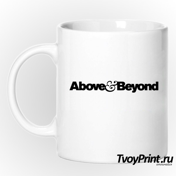 Кружка above and beyond