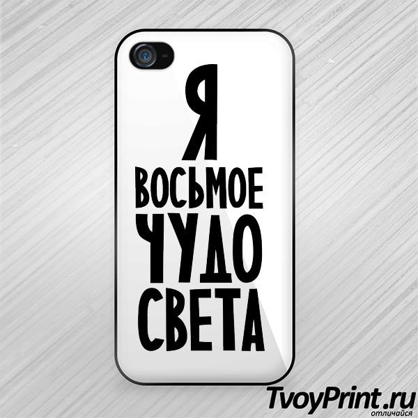 Чехол iPhone 4S Я восьмое чудо света