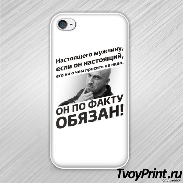 Чехол iPhone 4S Физрук Настоящий мужчина
