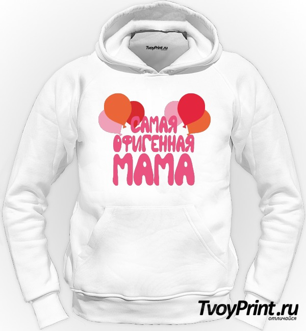 Толстовка Офигенная Мама