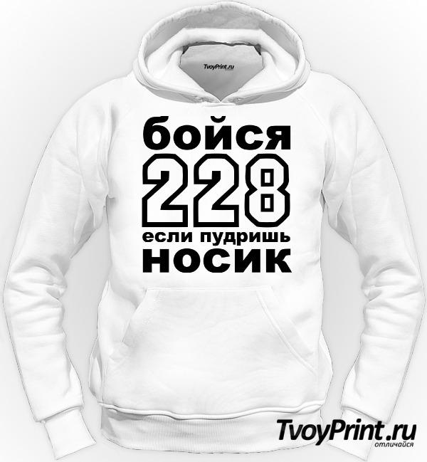 Толстовка Бойся 228 если пудришь носик