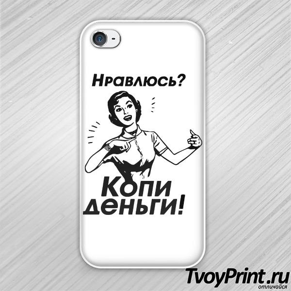 Чехол iPhone 4S Нравлюсь?